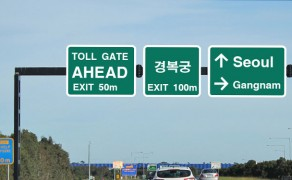Road_and_Highway_Sign_2
